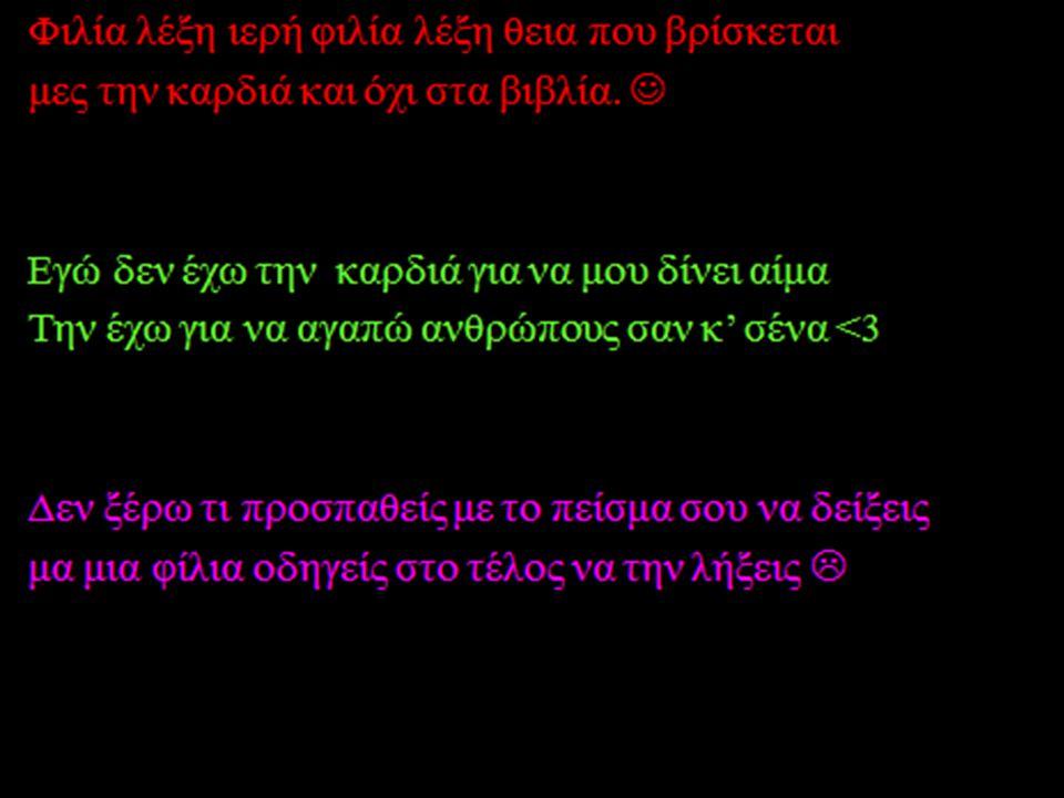 ΧΟΡΟΣ-ΧΟΡΟΘΕΡΑΠΕΙΑ