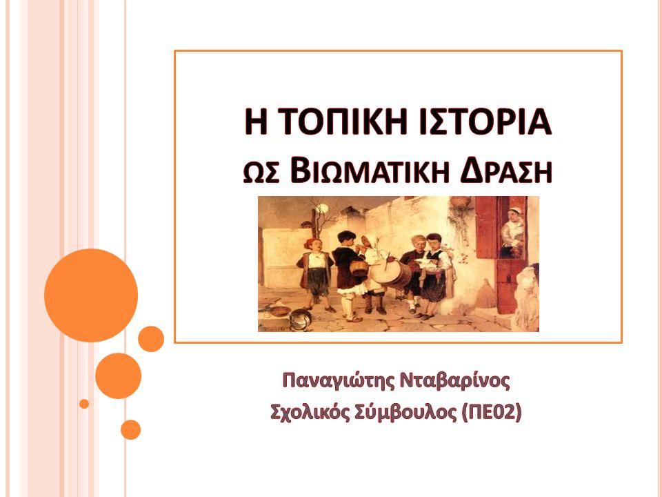 Η ΑΞΙΑ ΤΗΣ Τ ΟΠΙΚΗΣ Ι ΣΤΟΡΙΑΣ Αξιολογώντας τη μελέτη της Τοπικής Ιστορίας ως βασικής δραστηριότητας στη διδακτική μεθοδολογία της Γενικής Ιστορίας, μπορούμε να παρατηρήσουμε ότι από την Τοπική Ιστορία και τις ιστορικές πηγές αναβλύζει ένα πλήθος προσωπικών ενδιαφερόντων και ενθουσιαστικών ενασχολήσεων, που ενισχύουν τη διδασκαλία της Γενικής Ιστορίας.