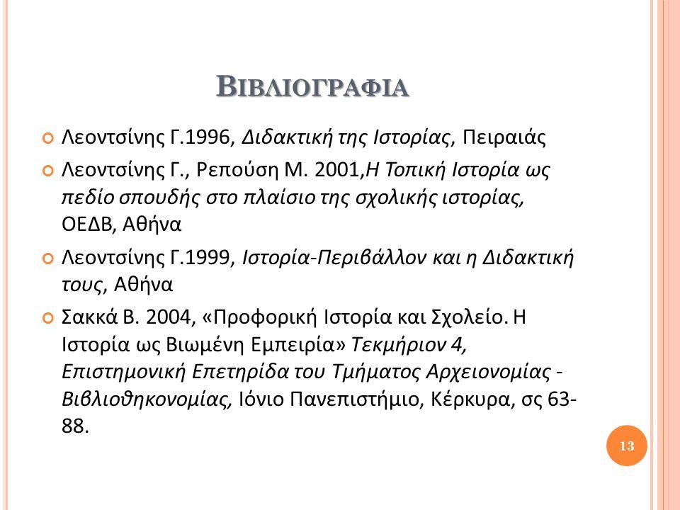 Β ΙΒΛΙΟΓΡΑΦΙΑ Λεοντσίνης Γ.1996, Διδακτική της Ιστορίας, Πειραιάς Λεοντσίνης Γ., Ρεπούση Μ.