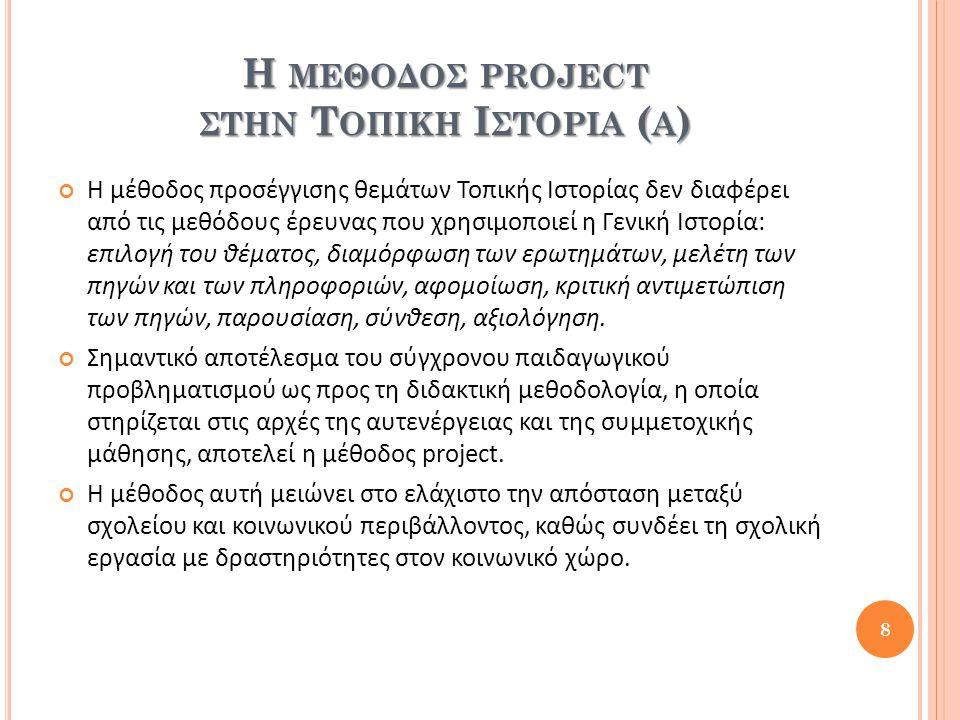 Η ΜΕΘΟΔΟΣ PROJECT ΣΤΗΝ Τ ΟΠΙΚΗ Ι ΣΤΟΡΙΑ ( Β ) Ο όρος project αναφέρεται στην οργάνωση και ανάπτυξη σχεδίων-έργων κάθε μορφής και σε κάθε επίπεδο.