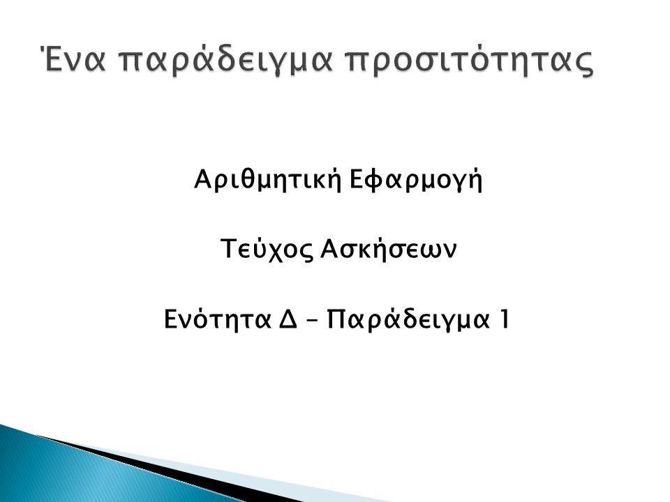 Αριθμητική Εφαρμογή Τεύχος Ασκήσεων Ενότητα Δ – Παράδειγμα 1