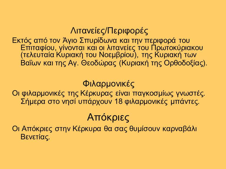 Λιτανείες/Περιφορές Εκτός από τον Άγιο Σπυρίδωνα και την περιφορά του Επιταφίου, γίνονται και οι λιτανείες του Πρωτοκύριακου (τελευταία Κυριακή του Νο