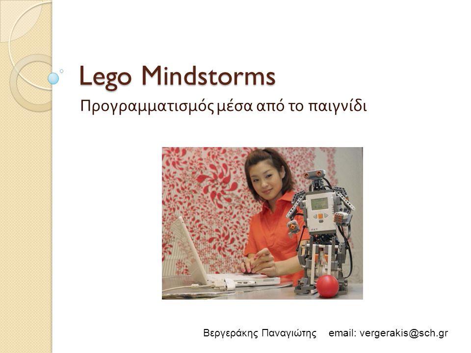 Lego Mindstorms Προγραμματισμός μέσα από το παιγνίδι Βεργεράκης Παναγιώτης email: vergerakis@sch.gr