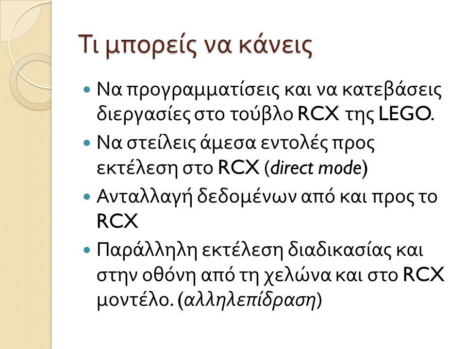 Τι μπορείς να κάνεις Να προγραμματίσεις και να κατεβάσεις διεργασίες στο τούβλο RCX της LEGO.