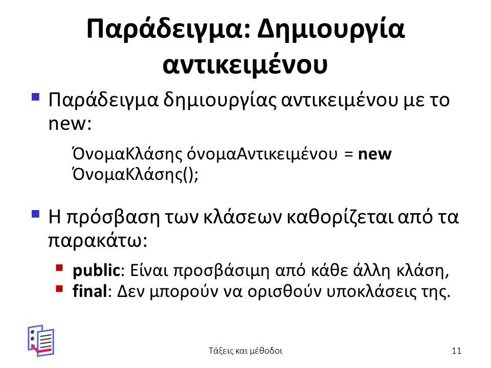 Παράδειγμα: Δημιουργία αντικειμένου  Παράδειγμα δημιουργίας αντικειμένου με το new: ΌνομαΚλάσης όνομαΑντικειμένου = new ΌνομαΚλάσης();  Η πρόσβαση τ