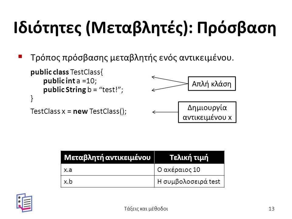 """Ιδιότητες (Μεταβλητές): Πρόσβαση  Τρόπος πρόσβασης μεταβλητής ενός αντικειμένου. public class TestClass{ public int a =10; public String b = """"test!"""";"""