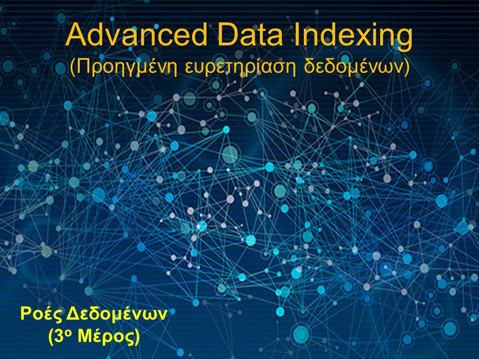 Advanced Data Indexing (Προηγμένη ευρετηρίαση δεδομένων) Ροές Δεδομένων (3 ο Μέρος)