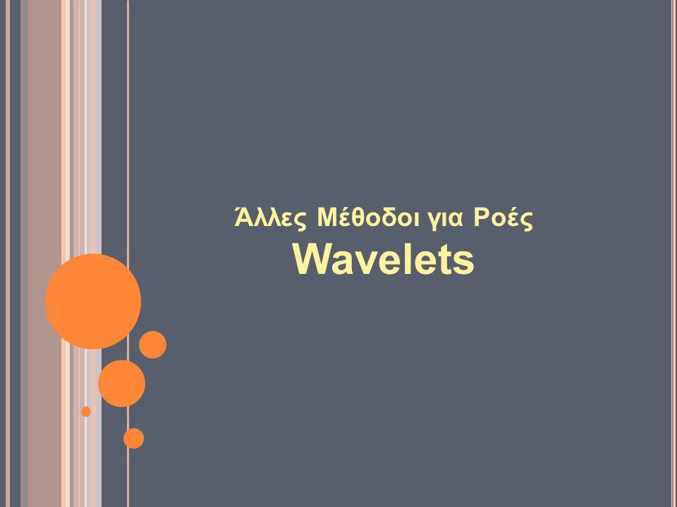 Άλλες Μέθοδοι για Ροές Wavelets