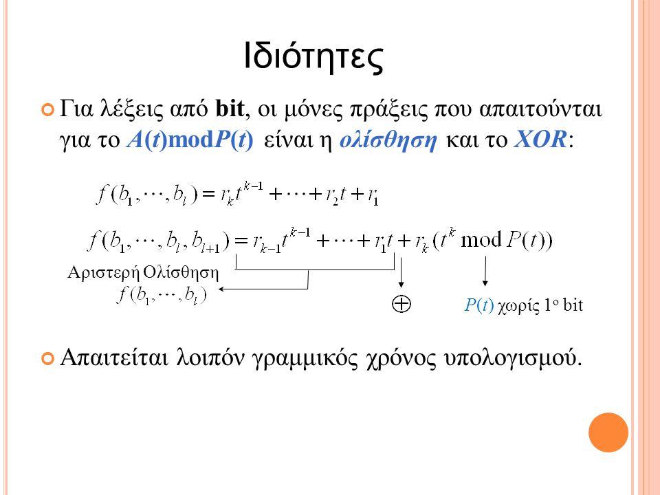 Για λέξεις από bit, οι μόνες πράξεις που απαιτούνται για το A(t)modP(t) είναι η ολίσθηση και το XOR: Απαιτείται λοιπόν γραμμικός χρόνος υπολογισμού.