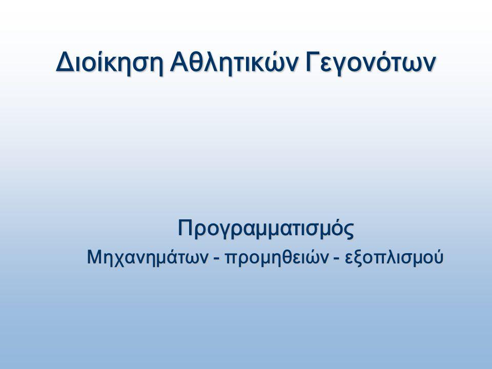 Διοίκηση Αθλητικών Γεγονότων Προγραμματισμός Μηχανημάτων - προμηθειών - εξοπλισμού