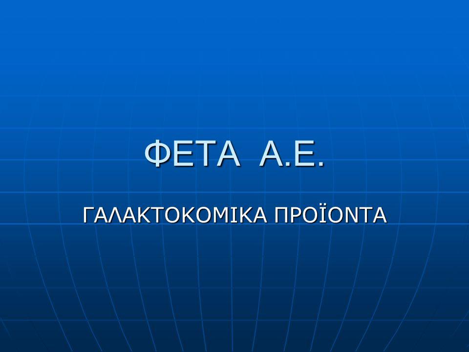ΦΕΤΑ Α.Ε. ΓΑΛΑΚΤΟΚΟΜΙΚΑ ΠΡΟΪΟΝΤΑ