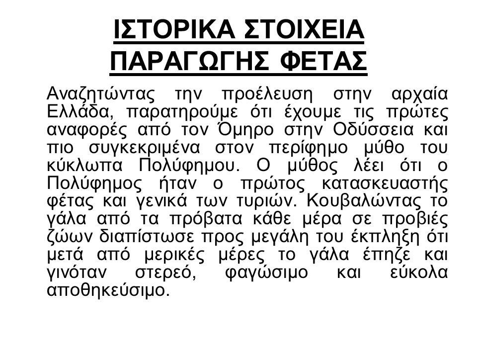 ΙΣΤΟΡΙΚΑ ΣΤΟΙΧΕΙΑ ΠΑΡΑΓΩΓΗΣ ΦΕΤΑΣ Αναζητώντας την προέλευση στην αρχαία Ελλάδα, παρατηρούμε ότι έχουμε τις πρώτες αναφορές από τον Όμηρο στην Οδύσσεια