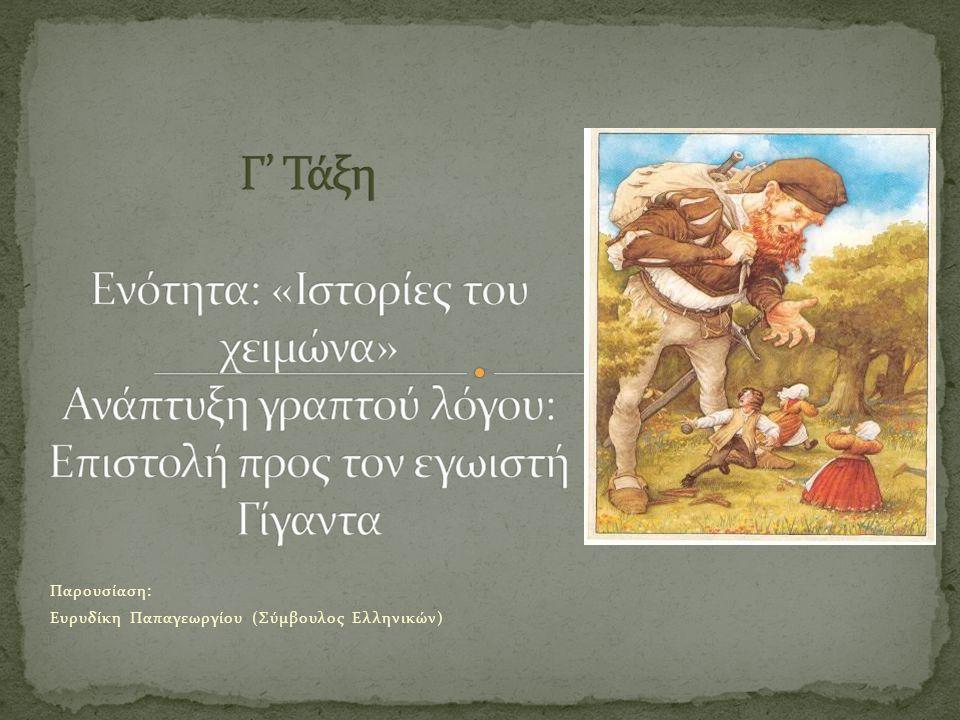 Παρουσίαση: Ευρυδίκη Παπαγεωργίου (Σύμβουλος Ελληνικών)