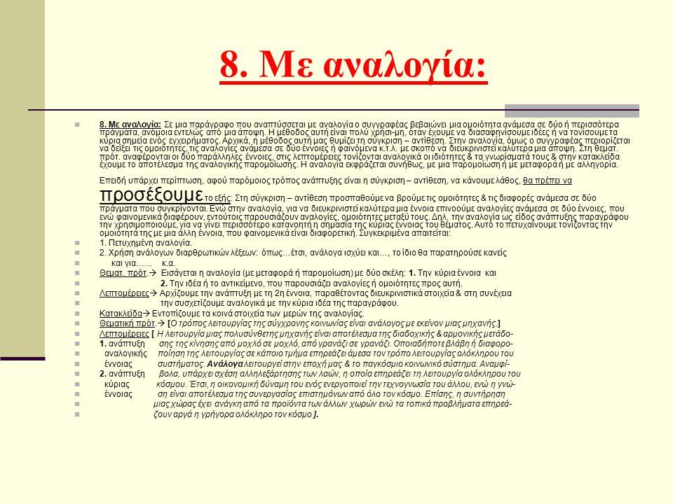8. Με αναλογία: 8. Με αναλογία: Σε μια παράγραφο που αναπτύσσεται με αναλογία ο συγγραφέας βεβαιώνει μια ομοιότητα ανάμεσα σε δύο ή περισσότερα πράγμα