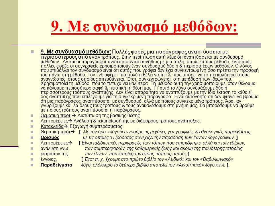 9. Με συνδυασμό μεθόδων: 9. Με συνδυασμό μεθόδων: Πολλές φορές μια παράγραφος αναπτύσσεται με περισσότερους από έναν τρόπους. Στην περίπτωση αυτή λέμε