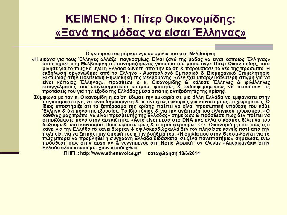 ΚΕΙΜΕΝΟ 1: Πίτερ Οικονομίδης: «Ξανά της μόδας να είσαι Έλληνας» Ο γκουρού του μάρκετινγκ σε ομιλία του στη Μελβούρνη «Η εικόνα για τους Έλληνες αλλάζει παγκοσμίως.