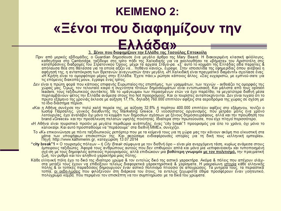 ΚΕΙΜΕΝΟ 2: «Ξένοι που διαφημίζουν την Ελλάδα» 3. Ξένοι που διαφημίζουν την Ελλάδα της Τασούλας Επτακοίλη Πριν από μερικές εβδομάδες, o Guardian δημοσί