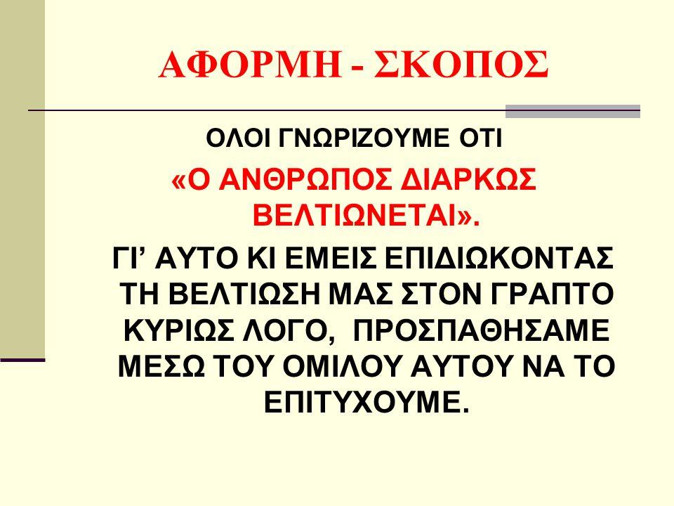 ΕΡΓΑΣΙΑ - ΕΠΑΓΓΕΛΜΑ