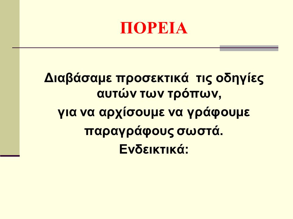 ΕΙΡΗΝΗ - ΠΟΛΕΜΟΣ