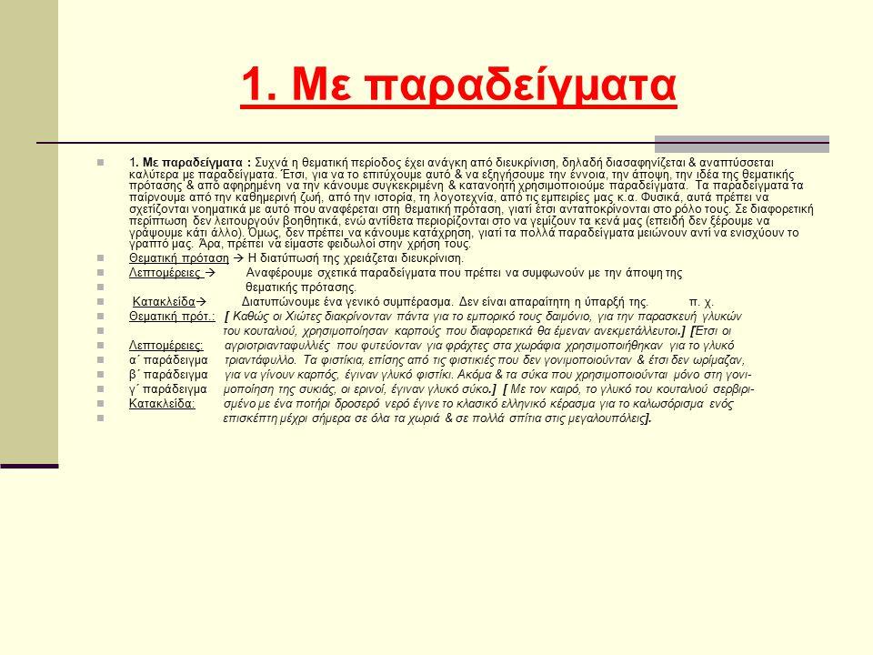 1.Με παραδείγματα 1.