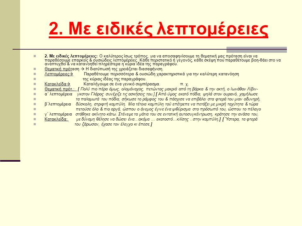 ΔΡΑΣΤΗΡΙΟΤΗΤΑ 1 Να σχολιάσεις την άποψη του συγγραφέα «Ο καθένας μας πρέπει να είναι πρεσβευτής της Ελλάδας» σε μία παράγραφο με παραδείγματα...............................................................................................................................................................................................................................................................................................................................................................................................................................................