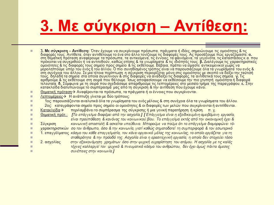 3.Με σύγκριση – Αντίθεση: 3.