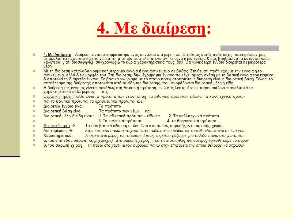 4.Με διαίρεση: 4. Με διαίρεση: Διαίρεση είναι το κομμάτιασμα ενός συνόλου στα μέρη του.