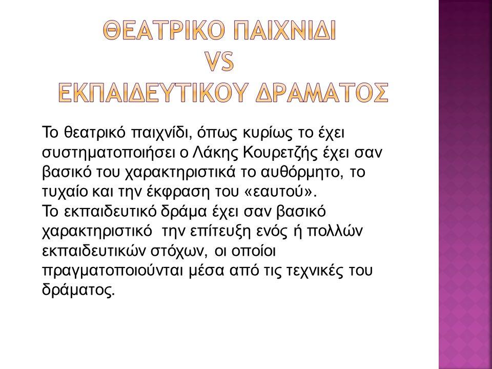 Το θεατρικό παιχνίδι, όπως κυρίως το έχει συστηματοποιήσει ο Λάκης Κουρετζής έχει σαν βασικό του χαρακτηριστικά το αυθόρμητο, το τυχαίο και την έκφραση του «εαυτού».