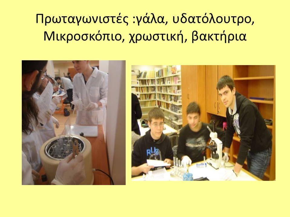 Πρωταγωνιστές :γάλα, υδατόλουτρο, Μικροσκόπιο, χρωστική, βακτήρια
