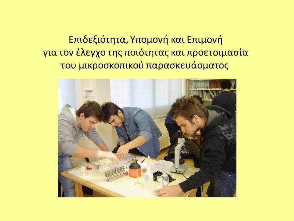 Επιδεξιότητα, Υπομονή και Επιμονή για τον έλεγχο της ποιότητας και προετοιμασία του μικροσκοπικού παρασκευάσματος