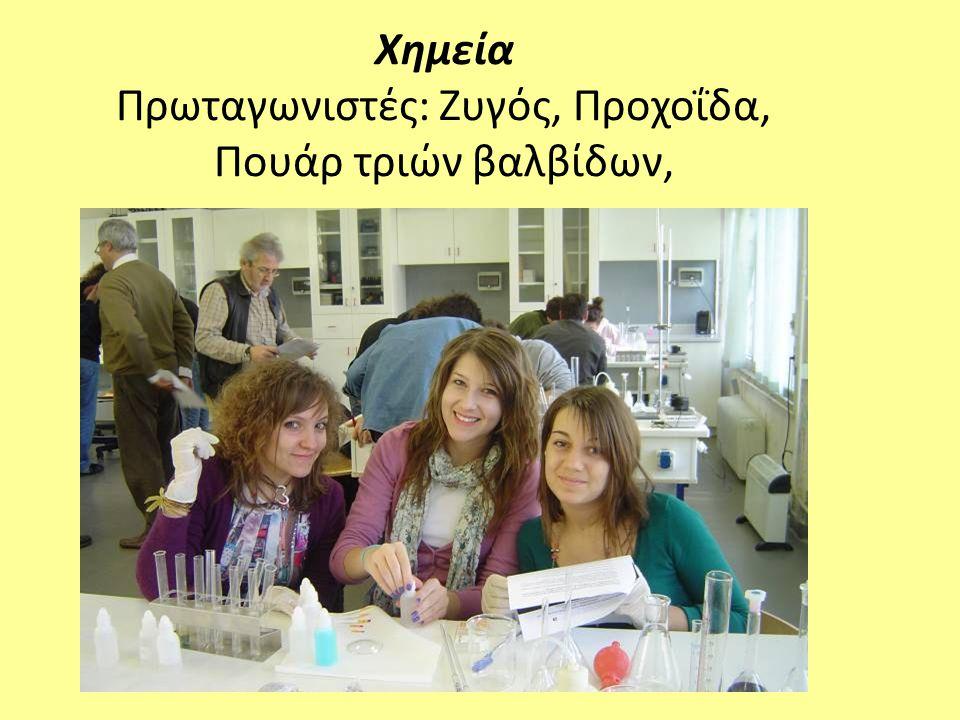 Χημεία Πρωταγωνιστές: Ζυγός, Προχοΐδα, Πουάρ τριών βαλβίδων,