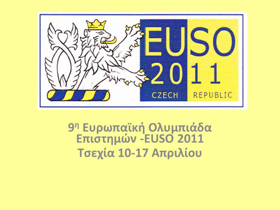 EUSO 9 η Ευρωπαϊκή Ολυμπιάδα Επιστημών -EUSO 2011 Τσεχία 10-17 Απριλίου