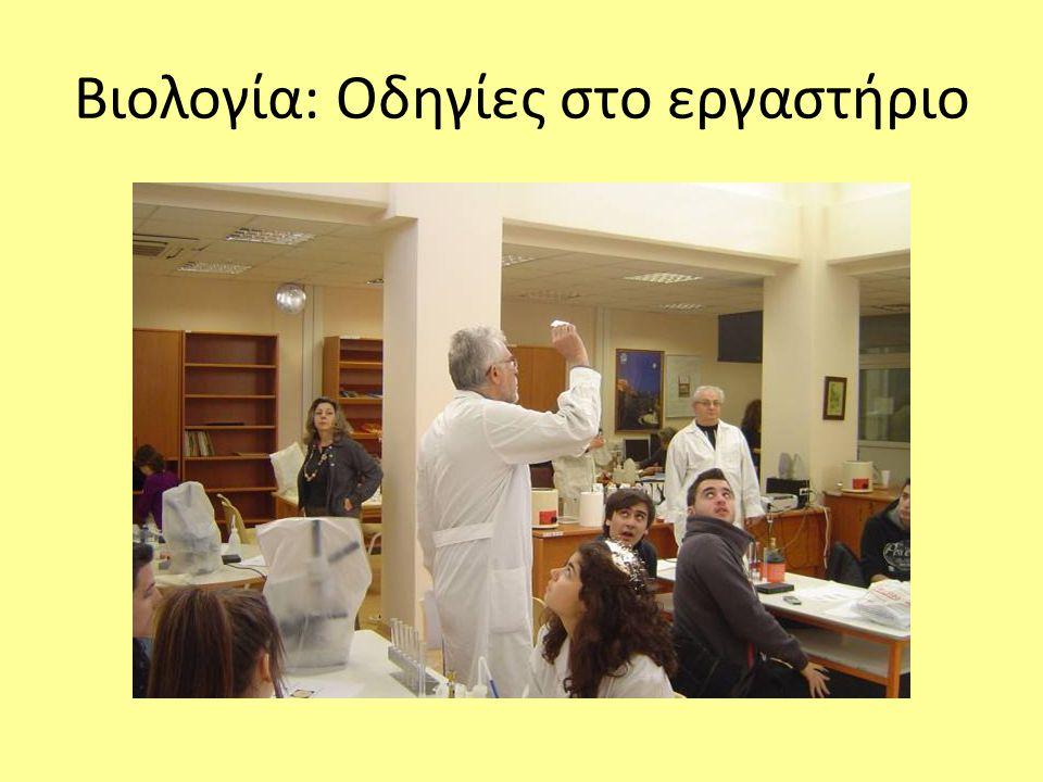 Βιολογία: Οδηγίες στο εργαστήριο
