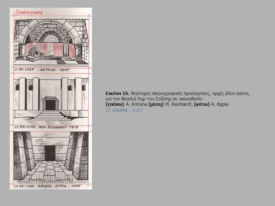 Εικόνα 16. Nεώτερες σκηνογραφικές προσεγγίσεις, αρχές 20ου αιώνα, για τον Βασιλιά Ληρ του Σαίξπηρ σε σκηνοθεσία : (επάνω) Α. Αntoine (μέση) M. Reinhar