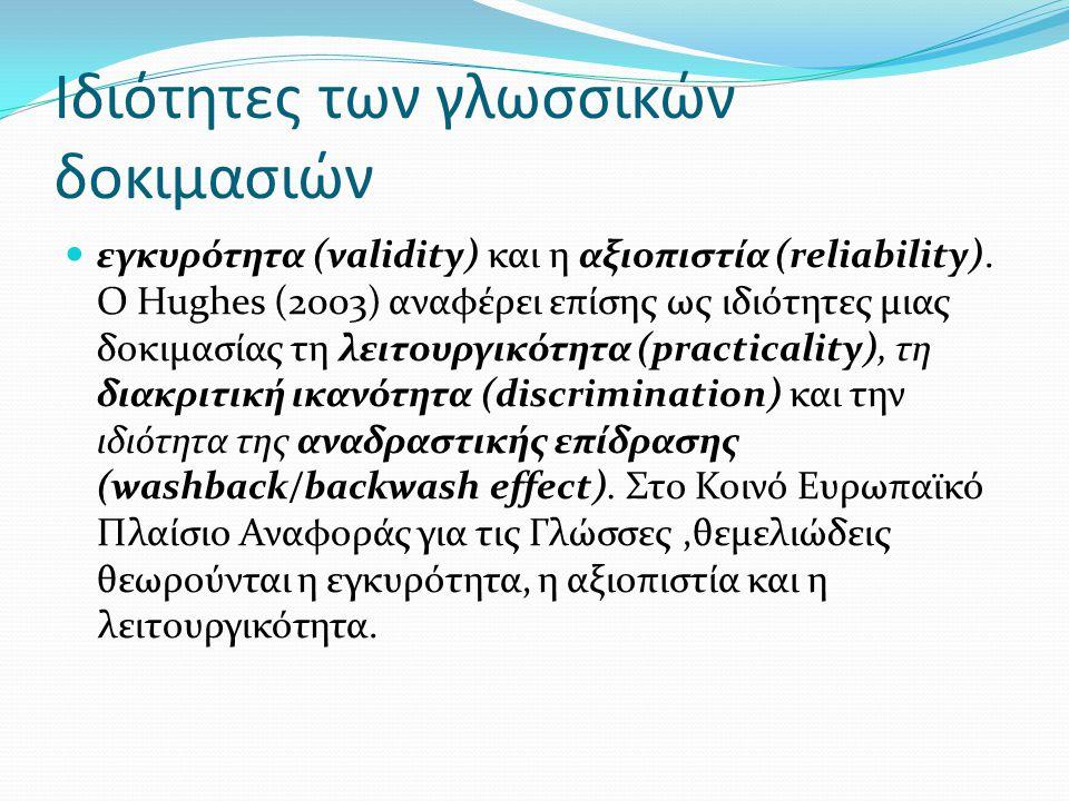 Ιδιότητες των γλωσσικών δοκιμασιών εγκυρότητα (validity) και η αξιοπιστία (reliability). Ο Hughes (2003) αναφέρει επίσης ως ιδιότητες μιας δοκιμασίας