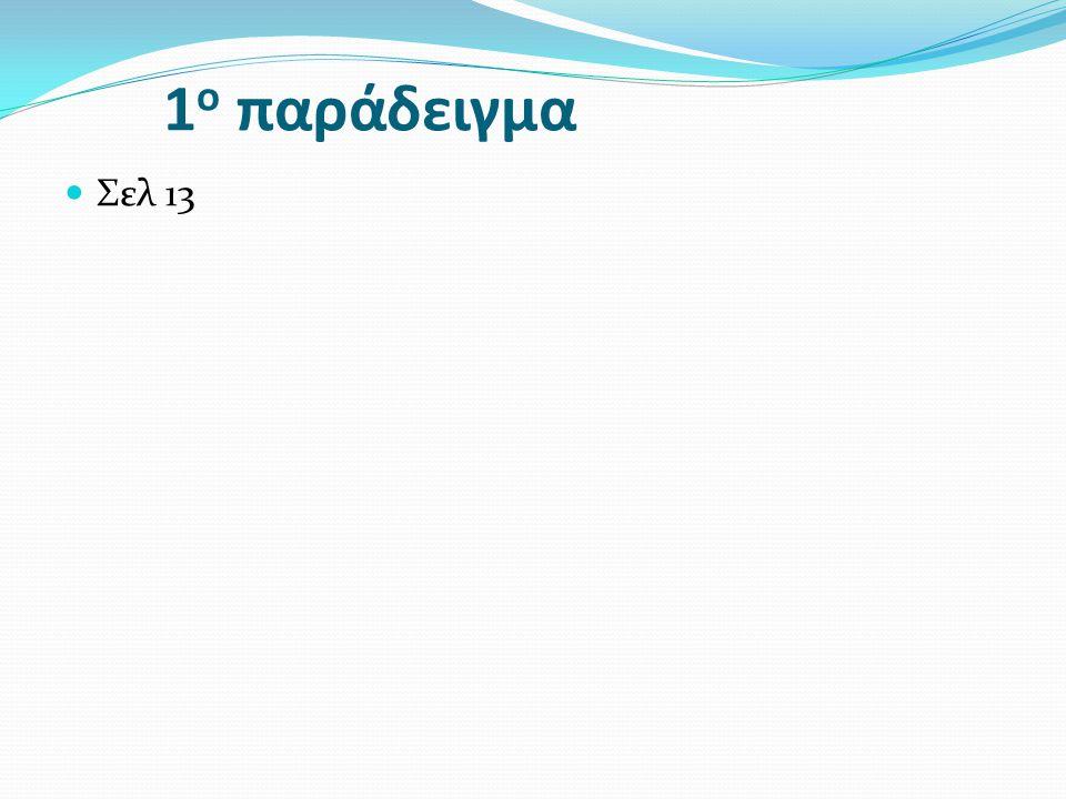 1 ο παράδειγμα Σελ 13