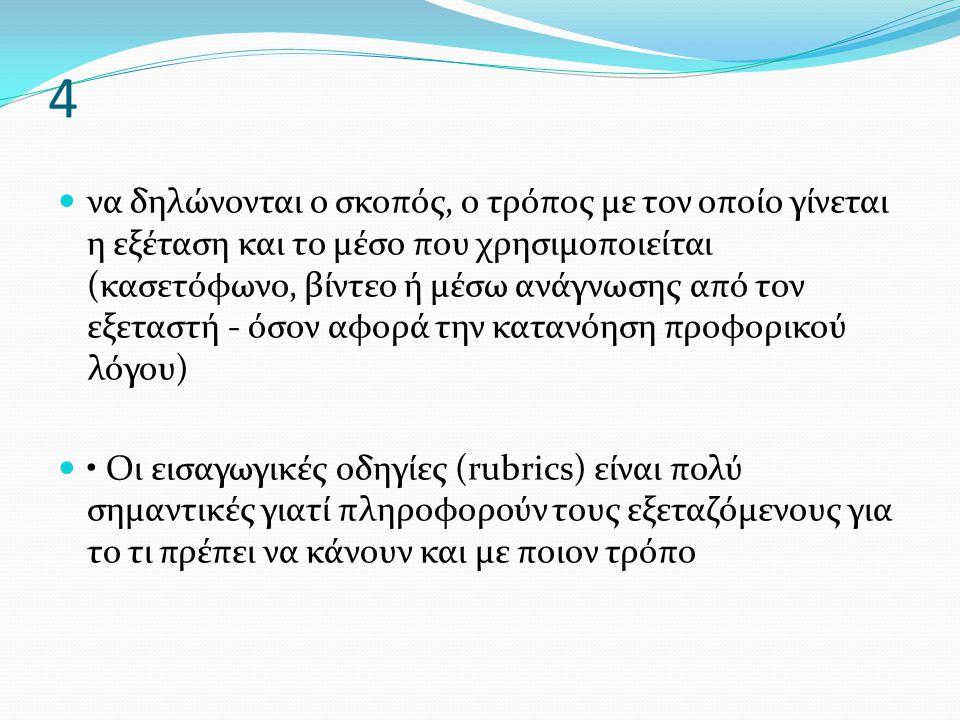 4 να δηλώνονται ο σκοπός, ο τρόπος με τον οποίο γίνεται η εξέταση και το μέσο που χρησιμοποιείται (κασετόφωνο, βίντεο ή μέσω ανάγνωσης από τον εξεταστ