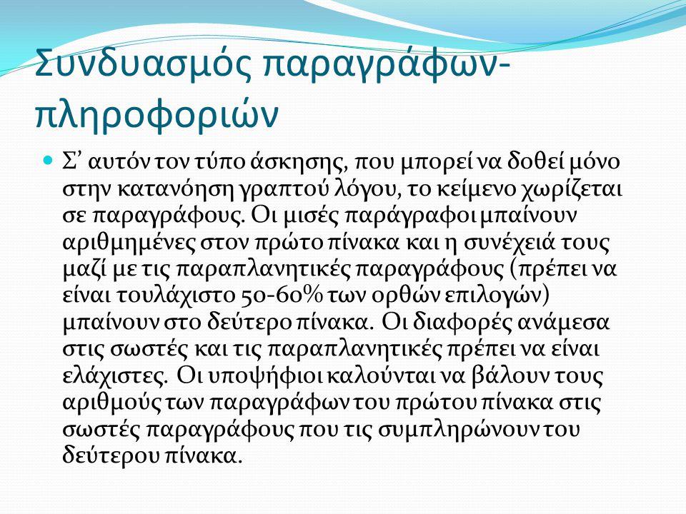 Συνδυασμός παραγράφων- πληροφοριών Σ' αυτόν τον τύπο άσκησης, που μπορεί να δοθεί μόνο στην κατανόηση γραπτού λόγου, το κείμενο χωρίζεται σε παραγράφο