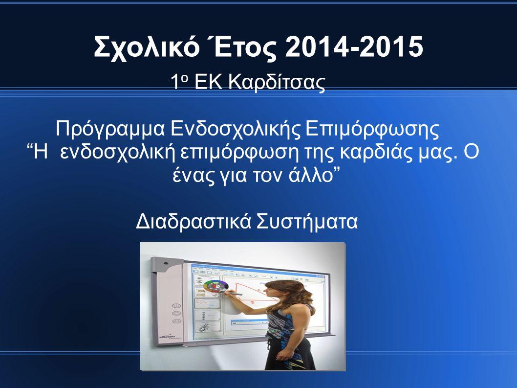 Σκοπός Οι εκπαιδευτικοί να γνωρίσουν τους 5 (πέντε) τύπους διαδραστικών συστημάτων και να μπορούν να χρησιμοποιούν το διαδραστικό σύστημα του ΕΚ Καρδίτσας.