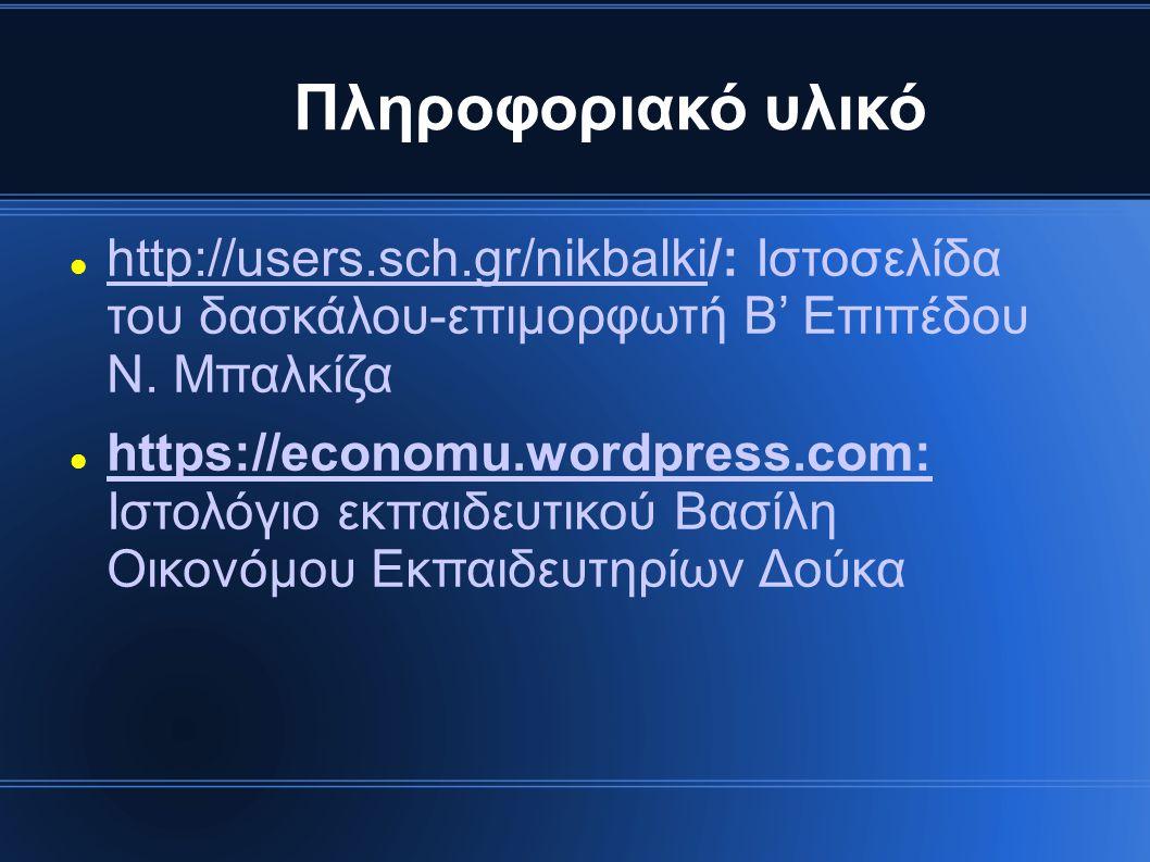 Πληροφοριακό υλικό http://users.sch.gr/nikbalki/: Ιστοσελίδα του δασκάλου-επιμορφωτή Β' Επιπέδου Ν. Μπαλκίζα http://users.sch.gr/nikbalki https://econ