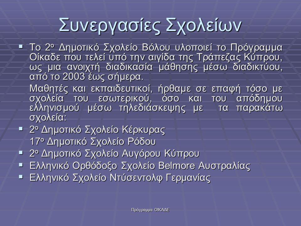 Πρόγραμμα ΟΙΚΑΔΕ Συνεργασίες Σχολείων  Το 2 ο Δημοτικό Σχολείο Βόλου υλοποιεί το Πρόγραμμα Οίκαδε που τελεί υπό την αιγίδα της Τράπεζας Κύπρου, ως μια ανοιχτή διαδικασία μάθησης μέσω διαδικτύου, από το 2003 έως σήμερα.