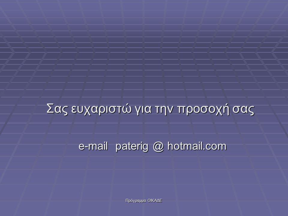 Πρόγραμμα ΟΙΚΑΔΕ Σας ευχαριστώ για την προσοχή σας e-mail paterig @ hotmail.com