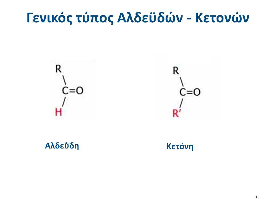 Γενικός τύπος Αλδεϋδών - Κετονών Αλδεΰδη Κετόνη 5