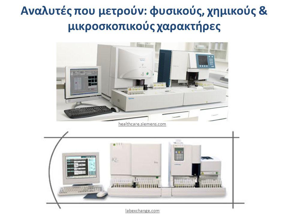 Αναλυτές που μετρούν: φυσικούς, χημικούς & μικροσκοπικούς χαρακτήρες labexchange.com healthcare.siemens.com