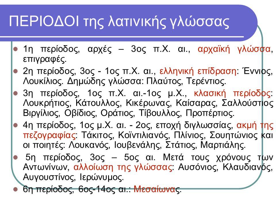 ΠΕΡΙΟΔΟΙ της λατινικής γλώσσας 1η περίοδος, αρχές – 3ος π.Χ. αι., αρχαϊκή γλώσσα, επιγραφές. 2η περίοδος, 3ος - 1ος π.Χ. αι., ελληνική επίδραση: Έννιο