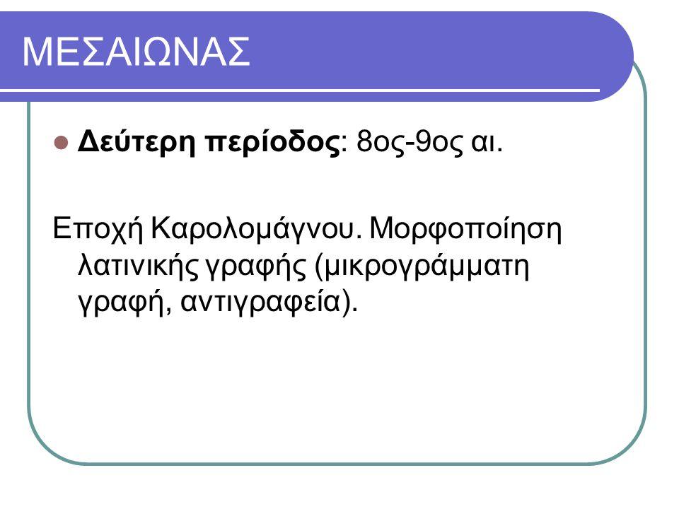 ΜΕΣΑΙΩΝΑΣ Δεύτερη περίοδος: 8ος-9ος αι. Εποχή Καρολομάγνου. Μορφοποίηση λατινικής γραφής (μικρογράμματη γραφή, αντιγραφεία).