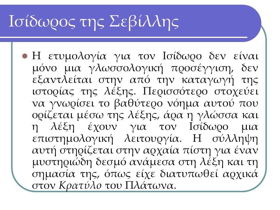 Ισίδωρος της Σεβίλλης Η ετυμολογία για τον Ισίδωρο δεν είναι μόνο μια γλωσσολογική προσέγγιση, δεν εξαντλείται στην από την καταγωγή της ιστορίας της