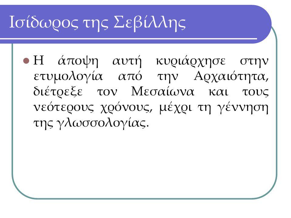 Ισίδωρος της Σεβίλλης Η άποψη αυτή κυριάρχησε στην ετυμολογία από την Αρχαιότητα, διέτρεξε τον Μεσαίωνα και τους νεότερους χρόνους, μέχρι τη γέννηση τ