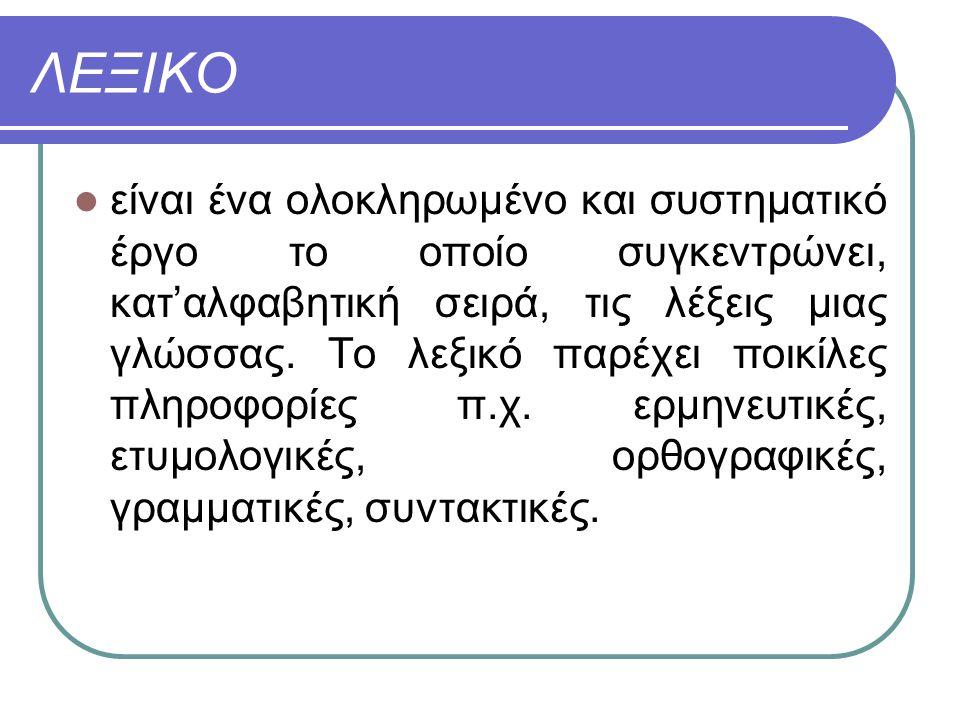 ΕΙΔΗ ΛΕΞΙΚΩΝ ετυμολογικό ερμηνευτικό ορθογραφικό χρηστικό εγκυκλοπαιδικό μονόγλωσσο δίγλωσσο πεντάγλωσσο βασικό της ελληνικής ή της λατινικής για ξένους