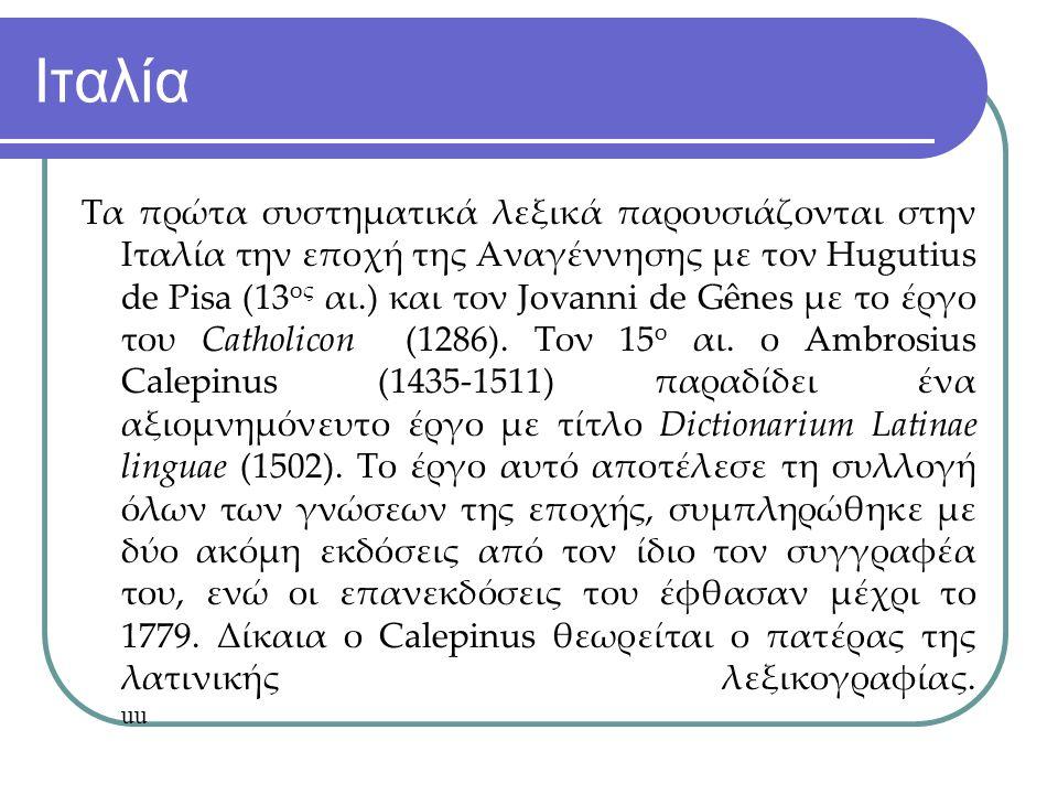 Ιταλία Τα πρώτα συστηματικά λεξικά παρουσιάζονται στην Ιταλία την εποχή της Αναγέννησης με τον Hugutius de Pisa (13 ος αι.) και τον Jovanni de Gênes μ